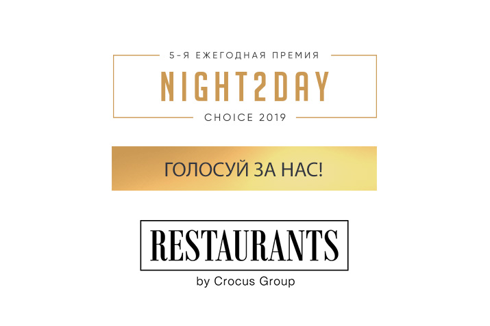 Restaurants by Crocus group – номинант Премии Night2day Choice 2019.