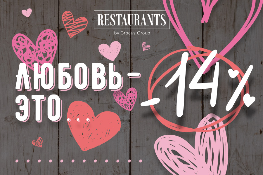 Любовь в Restaurants by Crocus Group